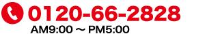西野屋食品株式会社のフリーダイアル:0120-28-2828