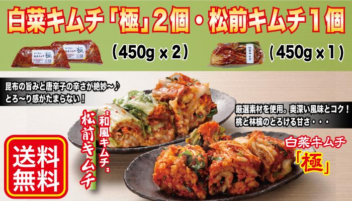 松前キムチ・白菜キムチ「極」
