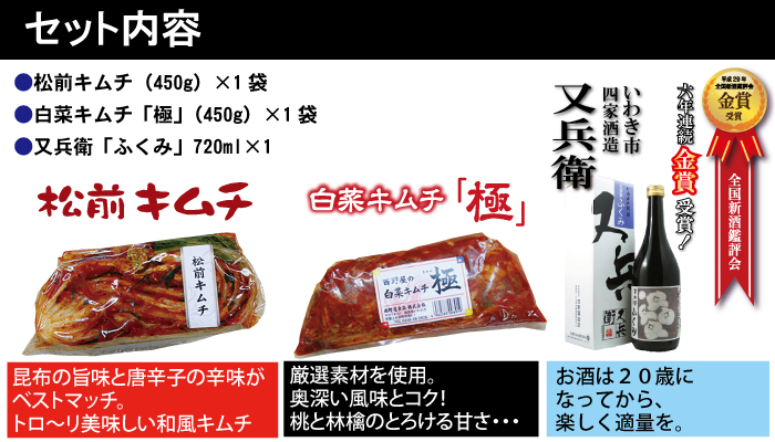 新酒鑑評会六年連続金賞「又兵衛」と旨辛キムチセット