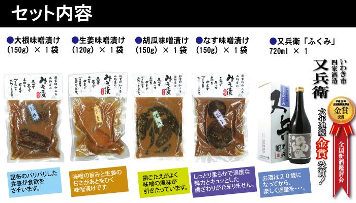 新酒鑑評会六年連続金賞「又兵衛」と味噌漬けセット