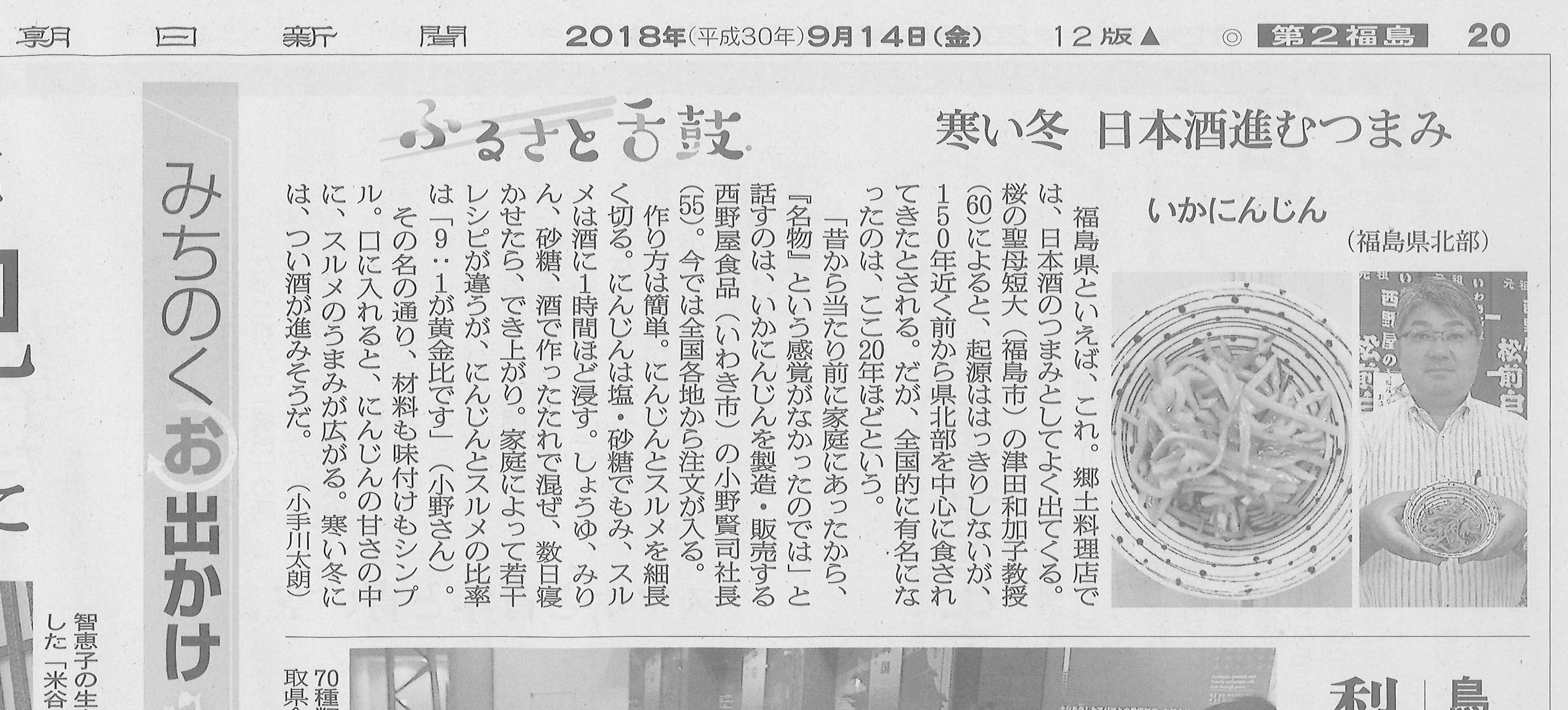 いか人参 レシピ 人気 福島郷土料理 いかにんじん 由来 作り方 通販 購入 販売 西野屋 ケンミンショー