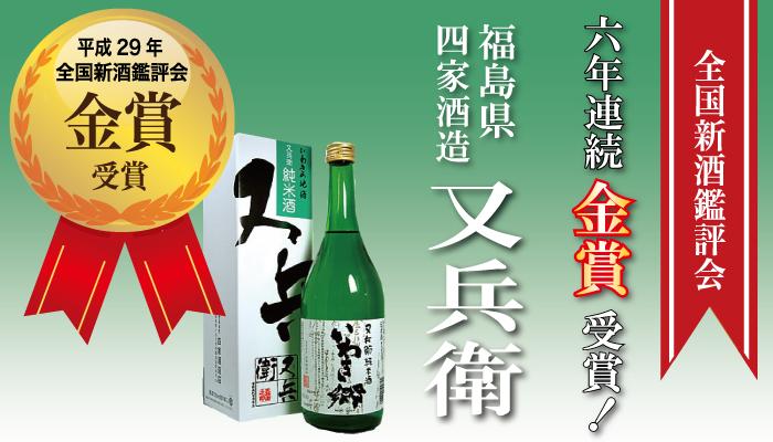 又兵衛金賞酒