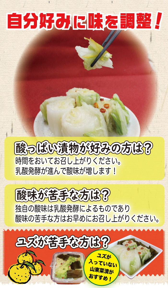 山東菜漬ユズ風味。幻の漬物ともいわれる山東漬は、白菜漬けよりも柔らかく優しい味が特徴。